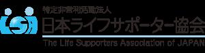 特定非営利活動法人 日本ライフサポーター協会